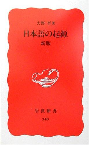 日本語の起源 新版 (岩波新書)