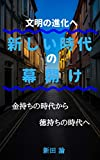The Dawn of New Age: To the evolution of civilization Nitta satoshi no ningen-gaku-sho (Japanese Edition)