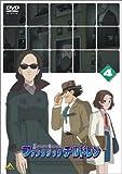ファンタジックチルドレン 4[DVD]