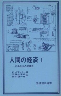 人間の経済 1 (岩波現代選書)