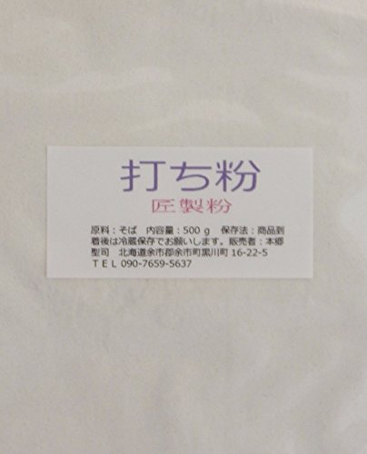 匠製粉 打ち粉 (花粉) 北海道産【500g】