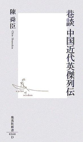 巷談 中国近代英傑列伝 (集英社新書)
