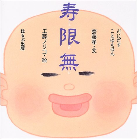 ほるぷ出版『寿限無』