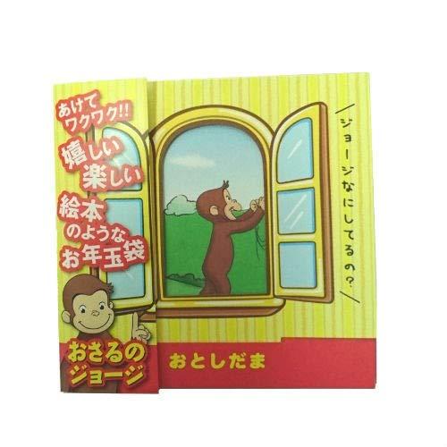 おさるのジョージ(キュリアスジョージ) お年玉袋 タコ13573 黄色 ポチ袋 キャラクター お正月 MLH【即日・翌日発送】