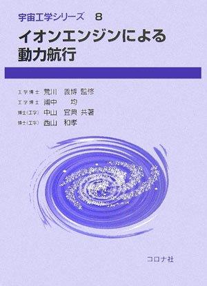 イオンエンジンによる動力航行 (宇宙工学シリーズ)