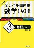 《新入試対応》 大学入試 全レベル問題集 数学I+A+II+B 3 私大標準・国公立大レベル 新装版