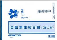 日本法令 自動車運転日報 自動車 55 10冊組み