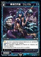 ウィクロス WXK10-070 魔海の荒嵐 ウェパル (C コモン) WXK-P10 コリジョン