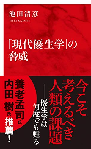 「現代優生学」の脅威 (インターナショナル新書)