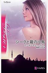 シークと籠の小鳥 (ハーレクイン・ディザイア) Kindle版