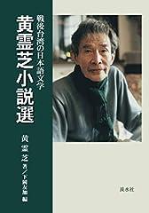 戦後台湾の日本語文学 黄霊芝小説選