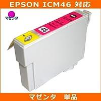 エプソン(EPSON)対応 ICM46 互換インクカートリッジ マゼンタ【単品】JISSO-MARTオリジナル互換インク