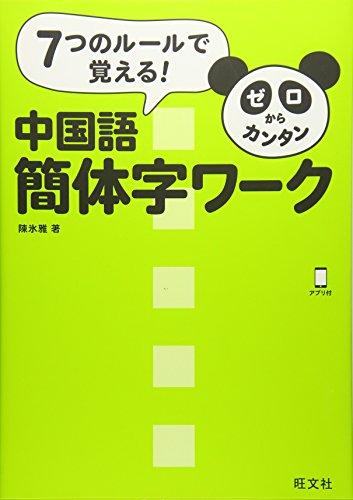 ゼロからカンタン中国語 簡体字ワーク