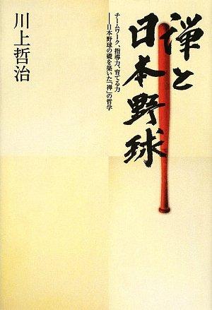 禅と日本野球―チームワーク、指導力、育てる力 日本野球の礎を築いた「禅」の哲学