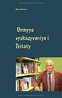 Umnyye vyskazyvaniya i Tsitaty: Russisch und Deutsch