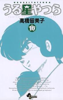 [高橋留美子]のうる星やつら〔新装版〕(16) (少年サンデーコミックス)