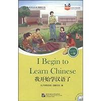 好朋友汉语分级读物 我开始学汉语了(成人版1级)