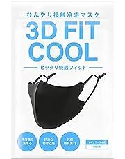 3D FIT COOL 夏用 冷感 マスク ひんやり サラサラ素材 3枚組 男女兼用 調整紐付き 立体構造 丸洗い 耳が痛くなりにくい レギュラー