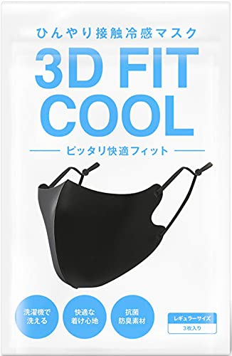 3D FIT COOL 夏用 冷感 マスク ひんやり サラサラ素材 3枚組 男女兼用 調整紐付き 立体構造 丸洗い 耳が痛くなりにくい レギュラー (ブラック)