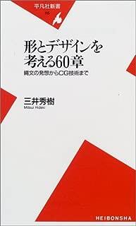 形とデザインを考える60章―縄文の発想からCG技術まで (平凡社新書)