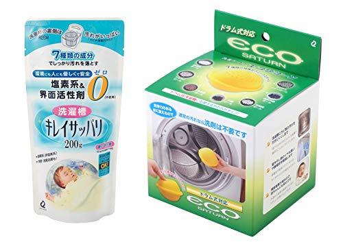 洗濯ボール エコサターン ドラム式対応