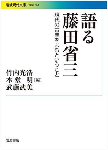 語る藤田省三――現代の古典をよむということ (岩波現代文庫)