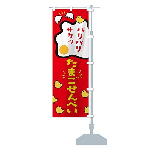 たまごせんべい のぼり旗 サイズ選べます(ジャンボ90x270cm 右チチ)