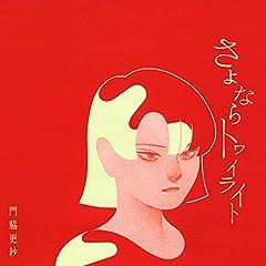 門脇更紗「さよならトワイライト」の歌詞を収録したCDジャケット画像