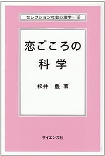 恋ごころの科学 (セレクション社会心理学 (12))