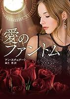 愛のファントム (MIRA文庫)