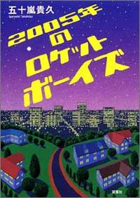 2005年のロケットボーイズ