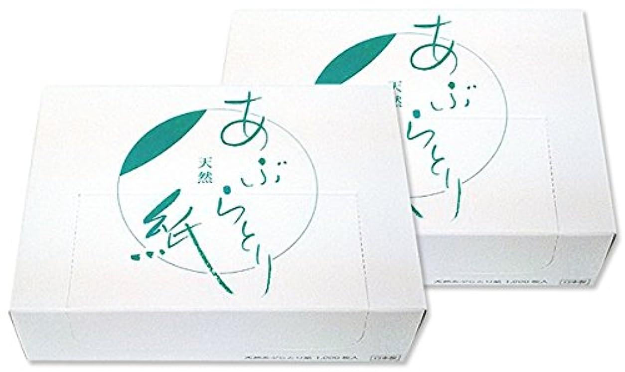 意気消沈した登場ピービッシュ2個セット 天然あぶらとり紙 1000枚×2個 箱入り 業務用│脂とり紙 油とり紙 オイルコントロールペーパー フェイスケア