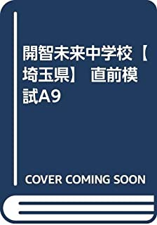 開智未来中学校【埼玉県】 直前模試A9