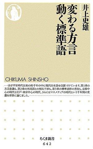 変わる方言 動く標準語 (ちくま新書)