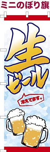 卓上ミニのぼり旗 「生ビール」お祭り 縁日 居酒屋 短納期 既製品 13cm×39cm ミニのぼり