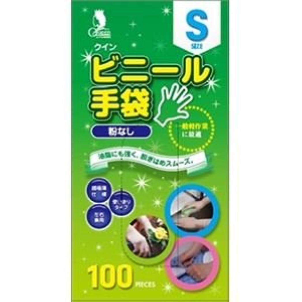 生物学フラフープ災害(まとめ)宇都宮製作 クインビニール手袋100枚入 S (N) 【×3点セット】