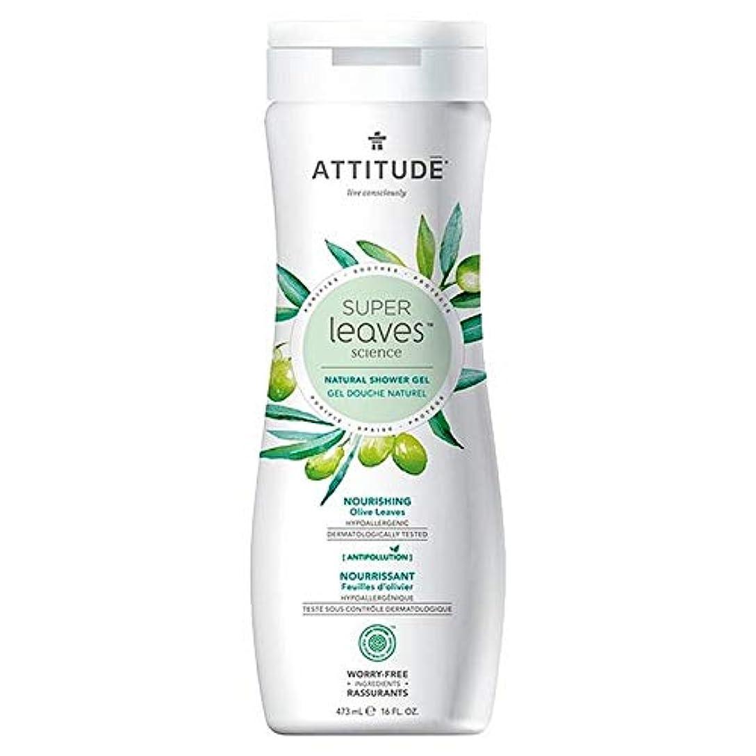 大人アナログハンサム[Attitude ] 姿勢スーパーは、シャワージェル栄養473ミリリットルの葉 - Attitude Super Leaves Shower Gel Nourishing 473ml [並行輸入品]