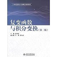 复变函数与积分变换(第二版)(21世纪高职高专新概念规划教材)