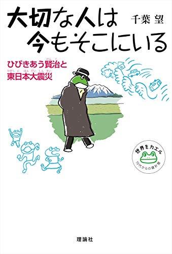 大切な人は今もそこにいる: ひびきあう賢治と東日本大震災 (世界をカエル 10代からの羅針盤)の詳細を見る
