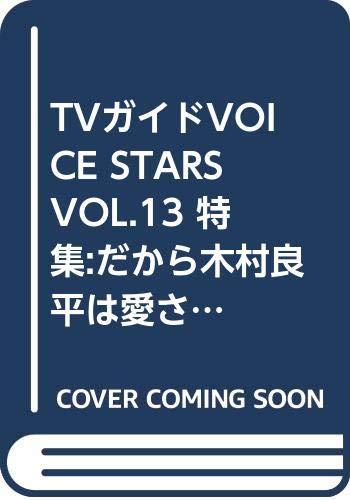 TVガイドVOICE STARS VOL.13 特集:だから木村良平は愛される (TOKYO NEWS MOOK 857号)