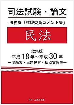 [スクール東京]の司法試験・論文 法務省「試験委員コメント集」民法 総集版 平成18年~平成30年