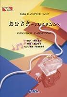 ピアノピースPP922 メインテーマ「おひさま~大切なあなたへ」 / 平原綾香 (ピアノソロ・ピアノ&ヴォーカル) (FAIRY PIANO PIECE)