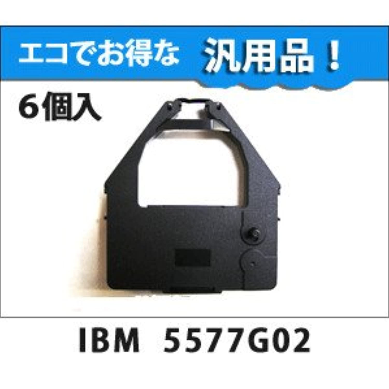 IBM 5577G02(38F5765 / OAR-IB-20)用 ドットプリンタ汎用インクリボンカセット 6個セット 工場直送品A