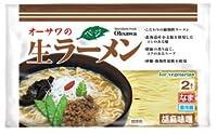 オーサワの生ラーメン(ごまみそ) 冷蔵 298g(うち麺110g×2) オーサワジャパン