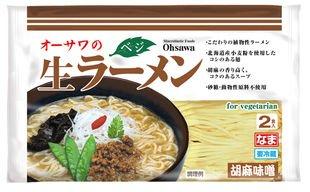 オーサワの生ラーメン(ごまみそ) 冷蔵 298g 3個セット オーサワジャパン