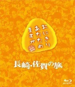 おにぎりあたためますか 長崎・佐賀の旅 Blu-ray