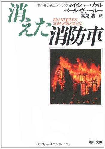 消えた消防車―推理小説 (角川文庫 赤 520-3)の詳細を見る