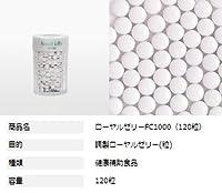 New! FC-500が新しくなりました。 健康補助食品「ロイヤルゼリーFC-1000」120粒 まとめて3箱