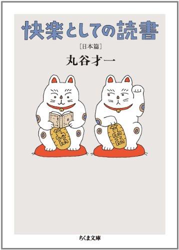 快楽としての読書 日本篇 (ちくま文庫)の詳細を見る