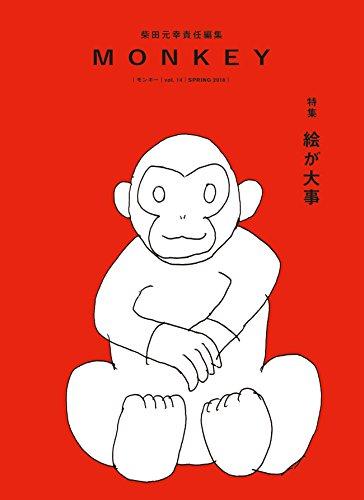 『MONKEY vol.14 絵が大事』のトップ画像